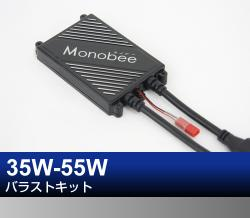 35W-55Wバラストキット