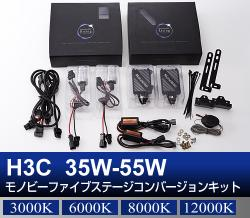H3C 35W-55W Monobee ファイブステージコンバージョン HIDキット
