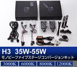 H3 35W-55W Monobee ファイブステージコンバージョン HIDキット
