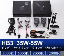 HB3 35W-55W Monobee ファイブステージコンバージョン HIDキット