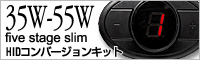 35W-55W five stage slim HIDコンバーションキット