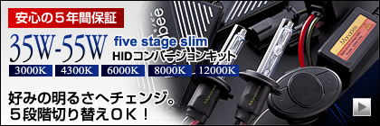 35W-55W five stage slim
